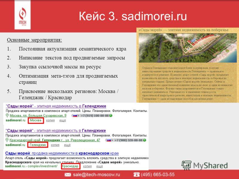 Кейс 3. sadimorei.ru Основные мероприятия: 1.Постоянная актуализация семантического ядра 2.Написание текстов под продвигаемые запросы 3.Закупка ссылочной массы на ресурс 4.Оптимизация мета-тэгов для продвигаемых страниц 5.Присвоение нескольких регион