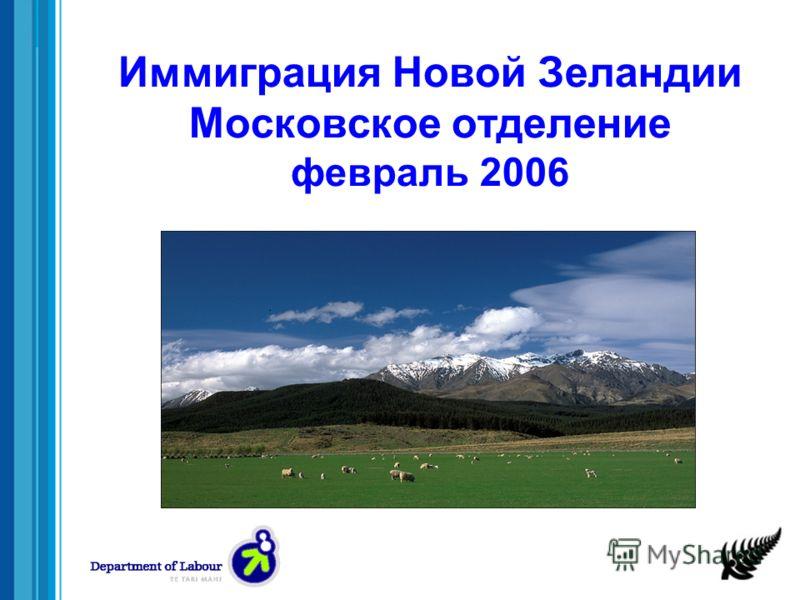 Иммиграция Новой Зеландии Московское отделение февраль 2006 June/July 2005