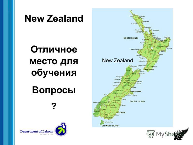 New Zealand Отличное место для обучения Вопросы ?