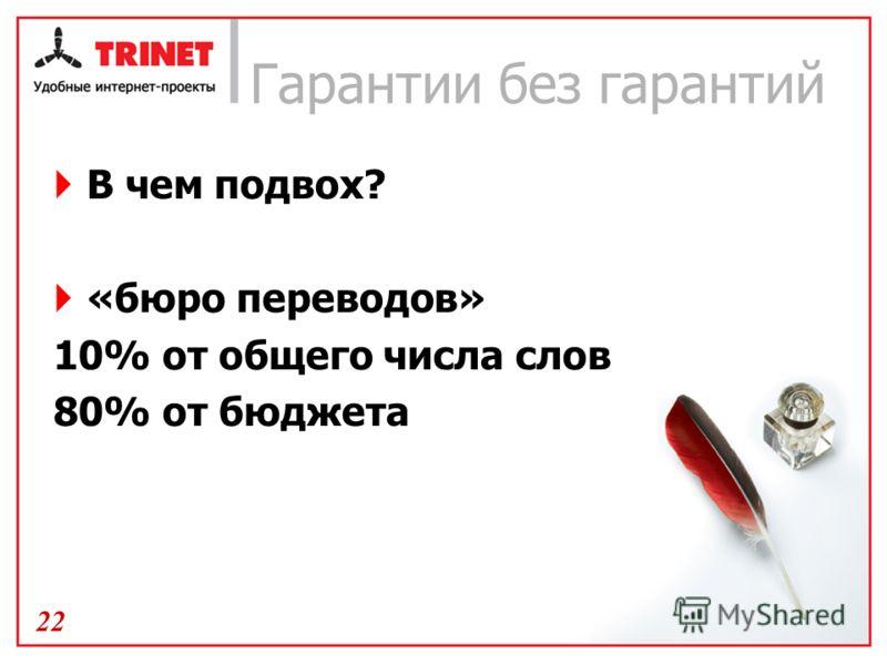 Гарантии без гарантий В чем подвох? «бюро переводов» 10% от общего числа слов 80% от бюджета 22