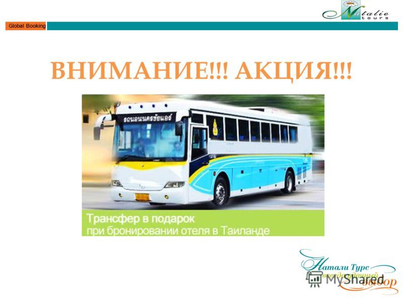 Global Booking ВНИМАНИЕ!!! АКЦИЯ!!!
