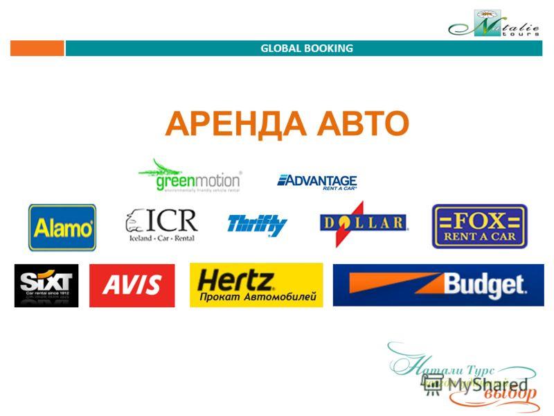 GLOBAL BOOKING АРЕНДА АВТО