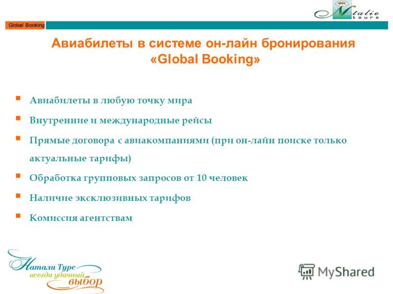 Global Booking Авиабилеты в системе он-лайн бронирования «Global Booking» Авиабилеты в любую точку мира Внутренние и международные рейсы Прямые договора с авиакомпаниями (при он-лайн поиске только актуальные тарифы) Обработка групповых запросов от 10