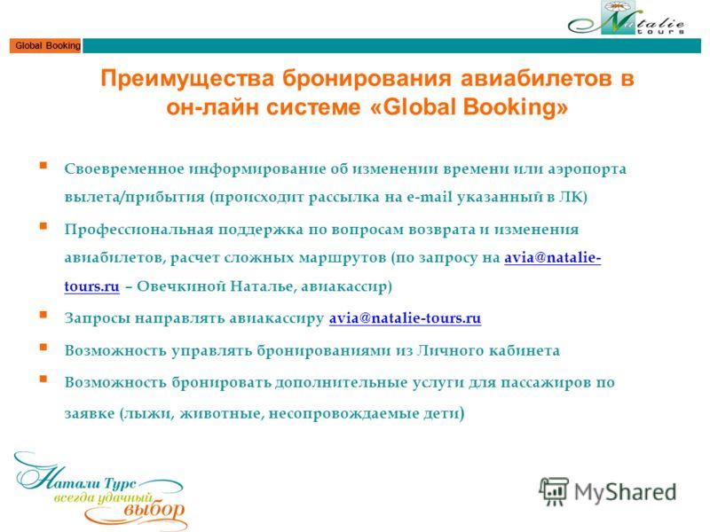 Global Booking Преимущества бронирования авиабилетов в он-лайн системе «Global Booking» Своевременное информирование об изменении времени или аэропорта вылета/прибытия (происходит рассылка на e-mail указанный в ЛК) Профессиональная поддержка по вопро