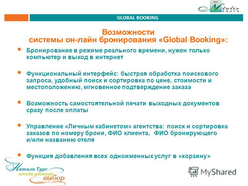 Возможности системы он-лайн бронирования «Global Booking»: Бронирование в режиме реального времени, нужен только компьютер и выход в интернет Функциональный интерфейс: быстрая обработка поискового запроса, удобный поиск и сортировка по цене, стоимост
