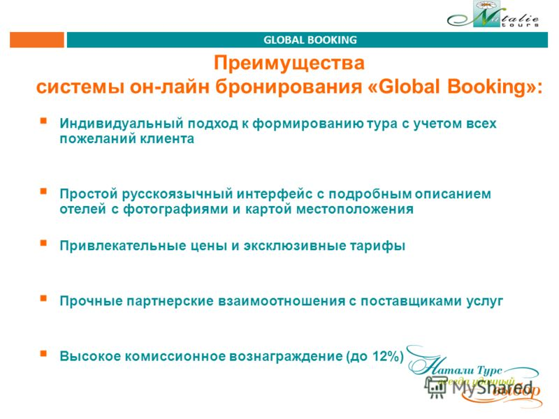 Преимущества системы он-лайн бронирования «Global Booking»: Индивидуальный подход к формированию тура с учетом всех пожеланий клиента Простой русскоязычный интерфейс с подробным описанием отелей с фотографиями и картой местоположения Привлекательные