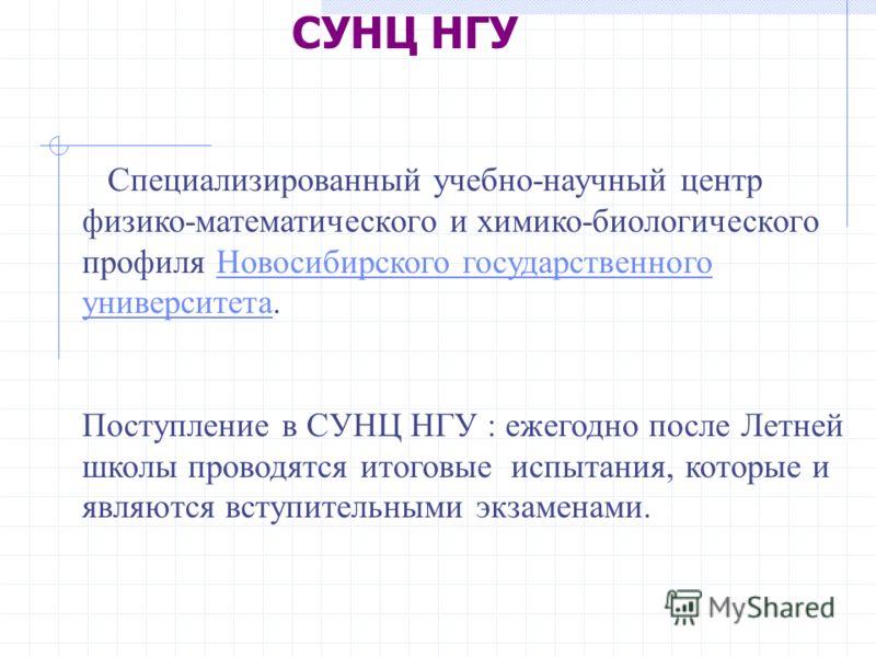 Специализированный учебно-научный центр физико-математического и химико-биологического профиля Новосибирского государственного университета.Новосибирского государственного университета Поступление в СУНЦ НГУ : ежегодно после Летней школы проводятся и