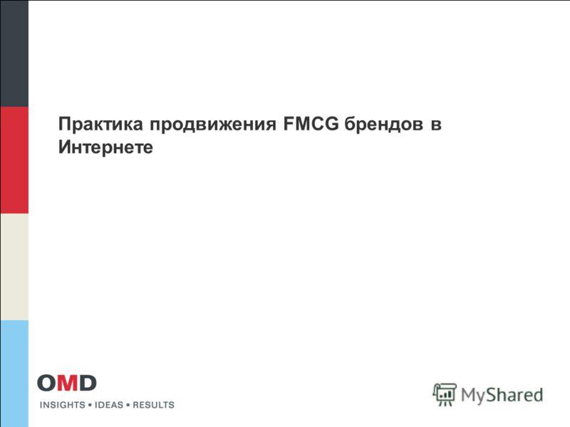 Практика продвижения FMCG брендов в Интернете