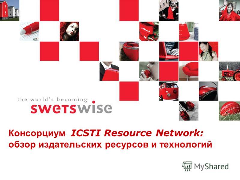 Консорциум ICSTI Resource Network: обзор издательских ресурсов и технологий