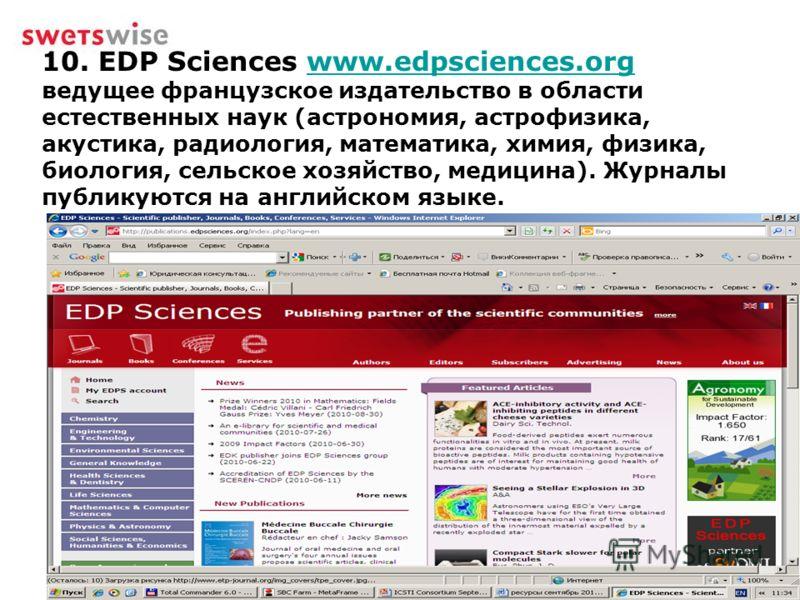 10. EDP Sciences www.edpsciences.org ведущее французское издательство в области естественных наук (астрономия, астрофизика, акустика, радиология, математика, химия, физика, биология, сельское хозяйство, медицина). Журналы публикуются на английском яз
