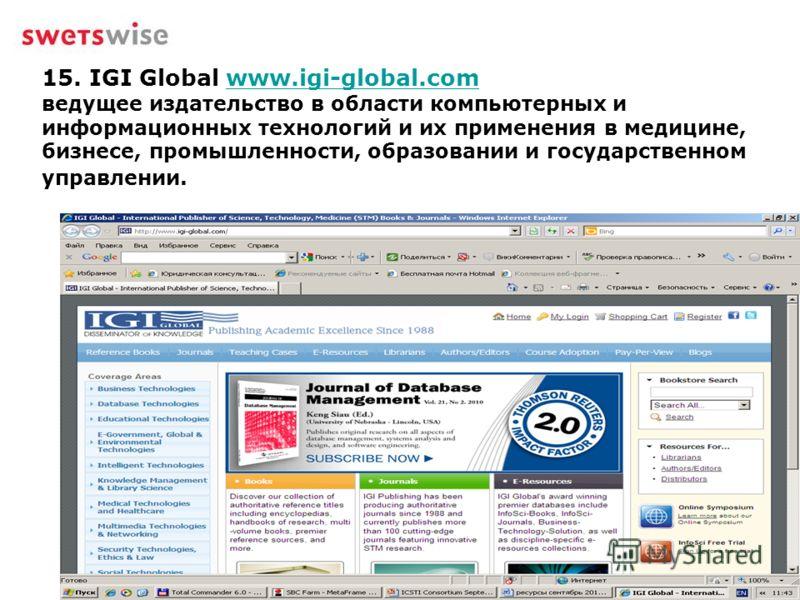 15. IGI Global www.igi-global.com ведущее издательство в области компьютерных и информационных технологий и их применения в медицине, бизнесе, промышленности, образовании и государственном управлении.www.igi-global.com