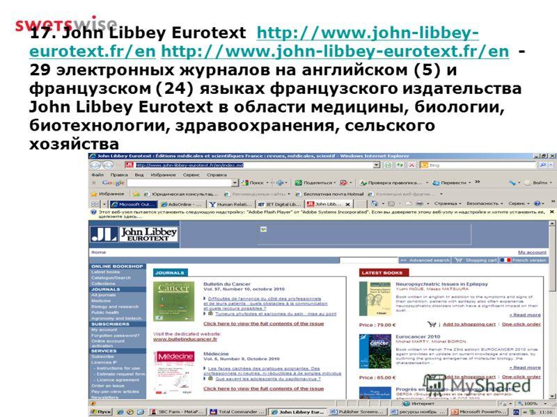 17. John Libbey Eurotext http://www.john-libbey- eurotext.fr/en http://www.john-libbey-eurotext.fr/en - 29 электронных журналов на английском (5) и французском (24) языках французского издательства John Libbey Eurotext в области медицины, биологии, б