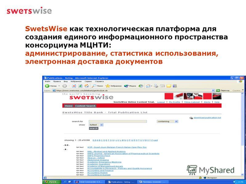 SwetsWise как технологическая платформа для создания единого информационного пространства консорциума МЦНТИ: администрирование, статистика использования, электронная доставка документов