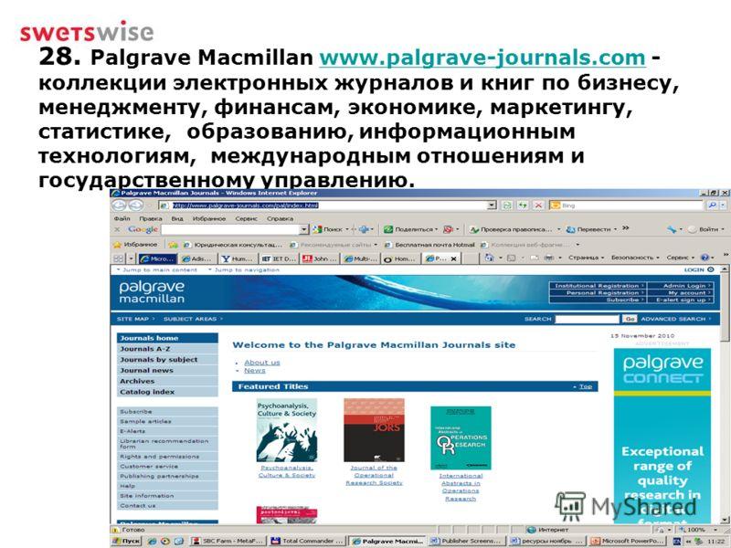 28. Palgrave Macmillan www.palgrave-journals.com - коллекции электронных журналов и книг по бизнесу, менеджменту, финансам, экономике, маркетингу, статистике, образованию, информационным технологиям, международным отношениям и государственному управл