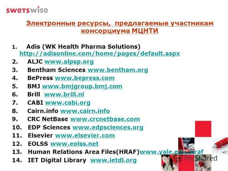Электронные ресурсы, предлагаемые участникам консорциума МЦНТИ 1. Adis (WK Health Pharma Solutions) http://adisonline.com/home/pages/default.aspx http://adisonline.com/home/pages/default.aspx 2. ALJC www.alpsp.orgwww.alpsp.org 3. Bentham Sciences www