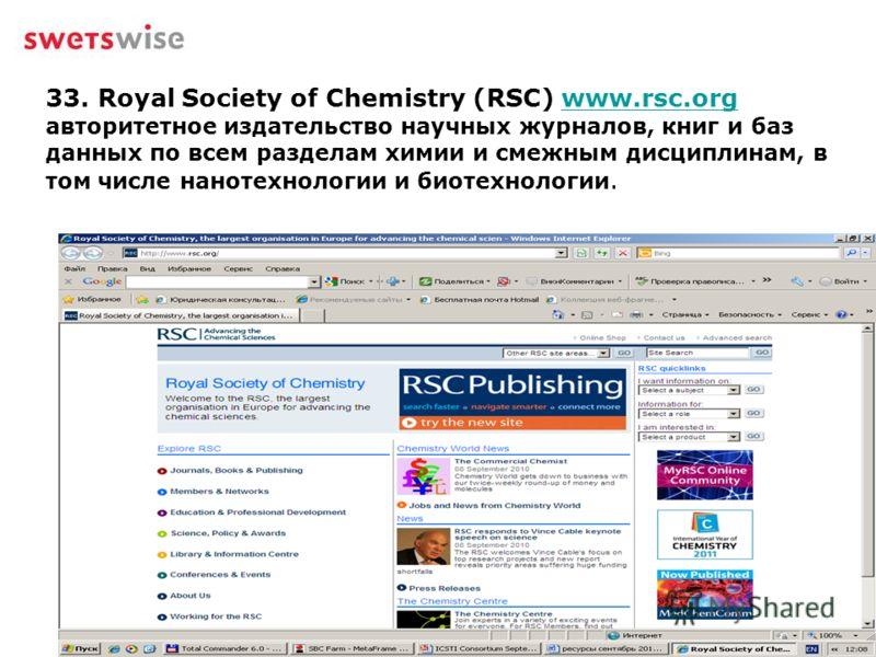 33. Royal Society of Chemistry (RSC) www.rsc.org авторитетное издательство научных журналов, книг и баз данных по всем разделам химии и смежным дисциплинам, в том числе нанотехнологии и биотехнологии.www.rsc.org