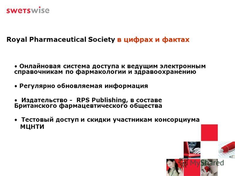 в цифрах и фактах Royal Pharmaceutical Society в цифрах и фактах Онлайновая система доступа к ведущим электронным справочникам по фармакологии и здравоохранению Регулярно обновляемая информация Издательство - RPS Publishing, в составе Британского фар