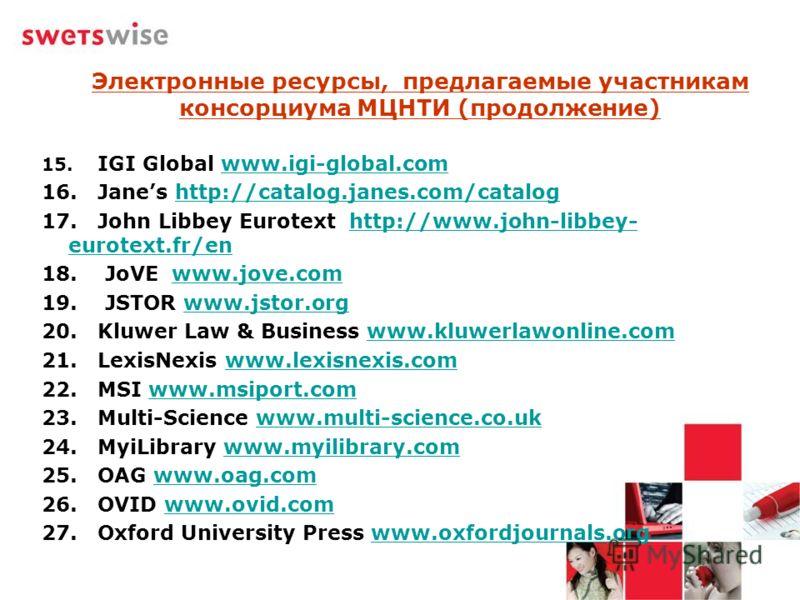 Электронные ресурсы, предлагаемые участникам консорциума МЦНТИ (продолжение) 15. IGI Global www.igi-global.comwww.igi-global.com 16. Janes http://catalog.janes.com/cataloghttp://catalog.janes.com/catalog 17. John Libbey Eurotext http://www.john-libbe