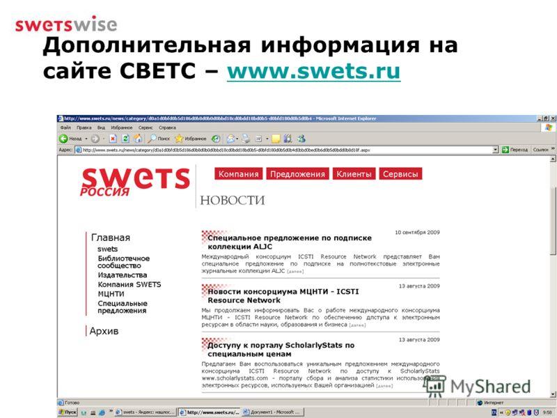Дополнительная информация на сайте СВЕТС – www.swets.ruwww.swets.ru