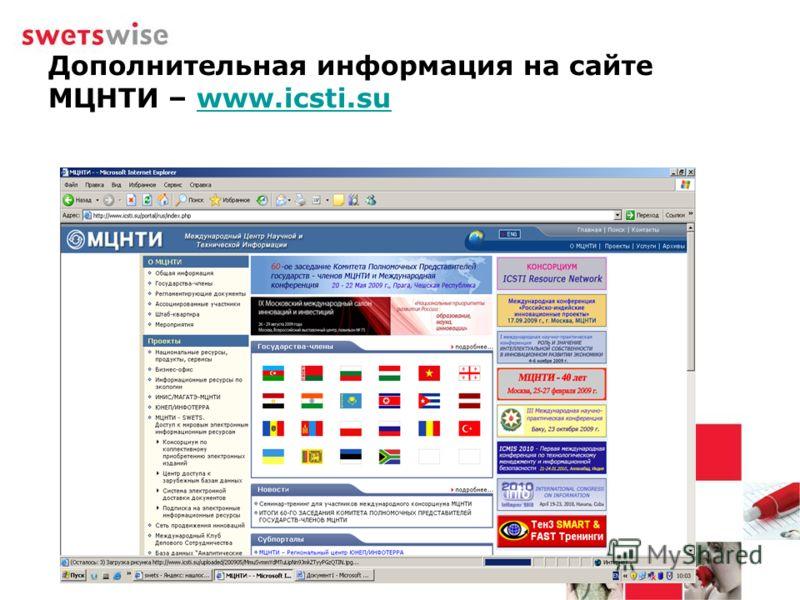 Дополнительная информация на сайте МЦНТИ – www.icsti.suwww.icsti.su