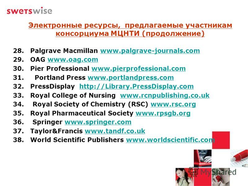 Электронные ресурсы, предлагаемые участникам консорциума МЦНТИ (продолжение) 28. Palgrave Macmillan www.palgrave-journals.comwww.palgrave-journals.com 29. OAG www.oag.comwww.oag.com 30. Pier Professional www.pierprofessional.comwww.pierprofessional.c