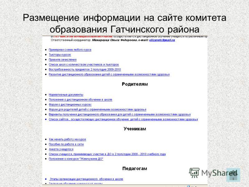Размещение информации на сайте комитета образования Гатчинского района