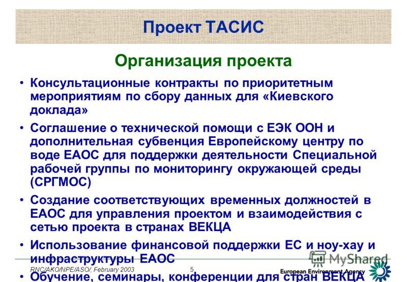 RNC/AKO/NPE/ASO/, February 20035 Проект ТАСИС Организация проекта Консультационные контракты по приоритетным мероприятиям по сбору данных для «Киевского доклада» Соглашение о технической помощи с ЕЭК ООН и дополнительная субвенция Европейскому центру