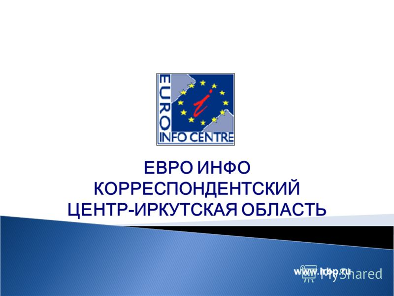www.irbp.ru ЕВРО ИНФО КОРРЕСПОНДЕНТСКИЙ ЦЕНТР-ИРКУТСКАЯ ОБЛАСТЬ
