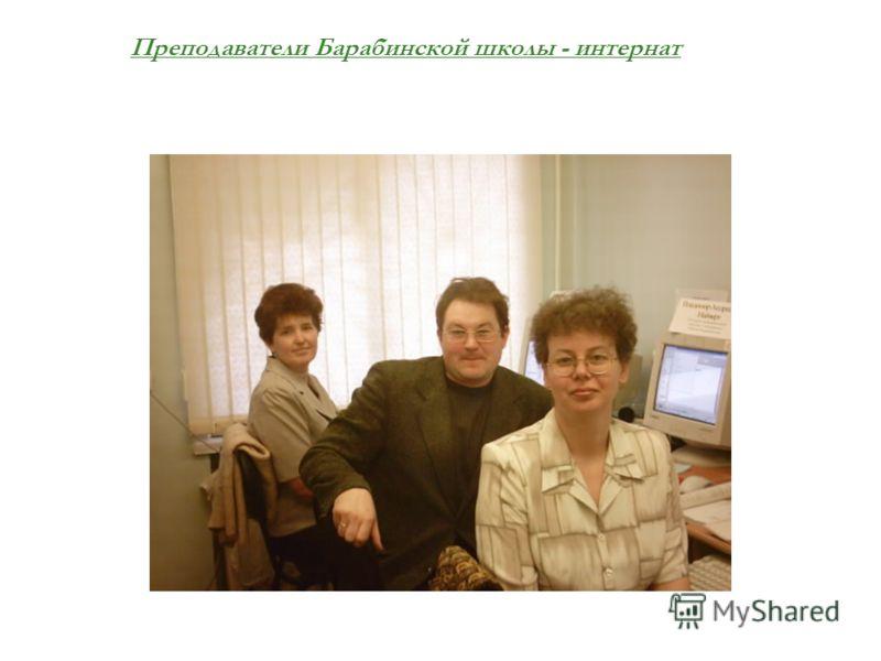 Преподаватели Барабинской школы - интернат