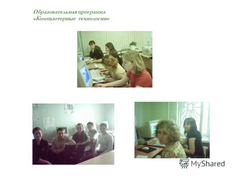 Образовательная программа «Компьютерные технологии»