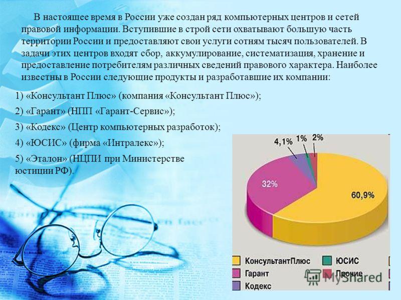 В настоящее время в России уже создан ряд компьютерных центров и сетей правовой информации. Вступившие в строй сети охватывают большую часть территории России и предоставляют свои услуги сотням тысяч пользователей. В задачи этих центров входят сбор,