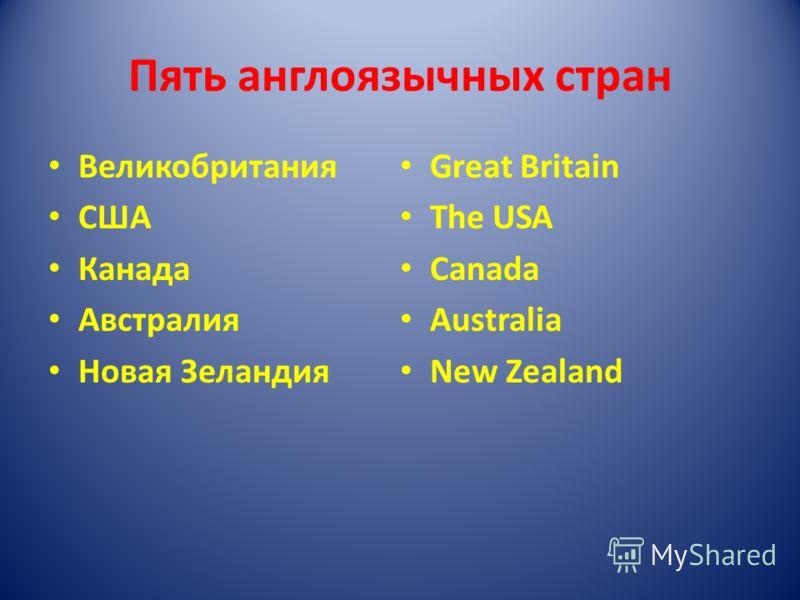 Пять англоязычных стран Великобритания США Канада Австралия Новая Зеландия Great Britain The USA Canada Australia New Zealand