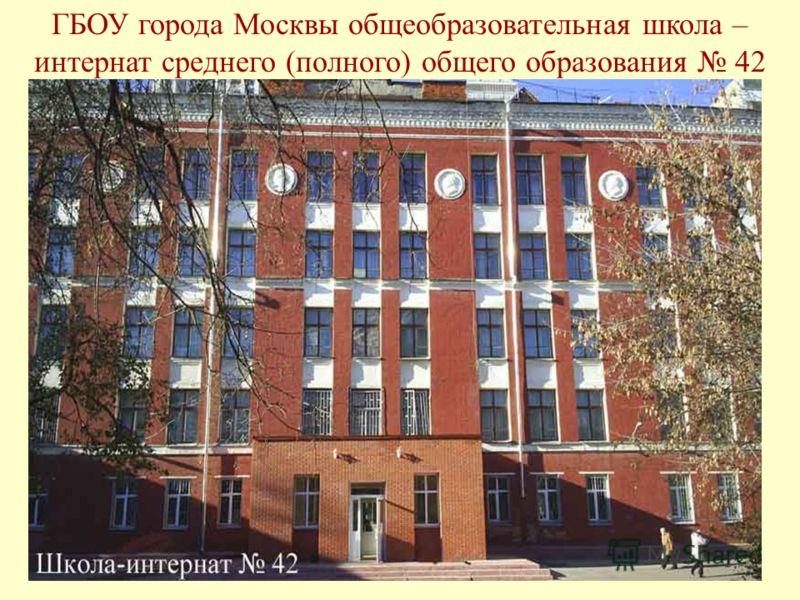ГБОУ города Москвы общеобразовательная школа – интернат среднего (полного) общего образования 42