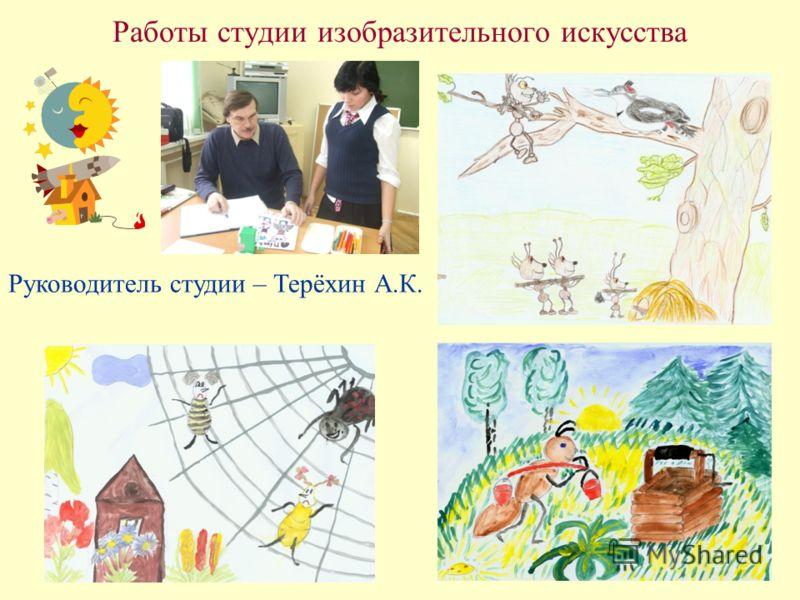 Работы студии изобразительного искусства Руководитель студии – Терёхин А.К.