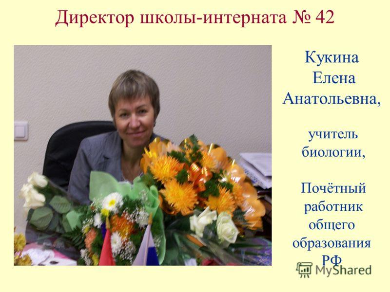 Директор школы-интерната 42 Кукина Елена Анатольевна, учитель биологии, Почётный работник общего образования РФ