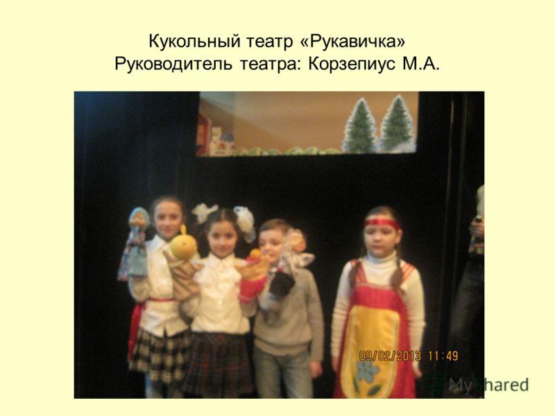 Кукольный театр «Рукавичка» Руководитель театра: Корзепиус М.А.