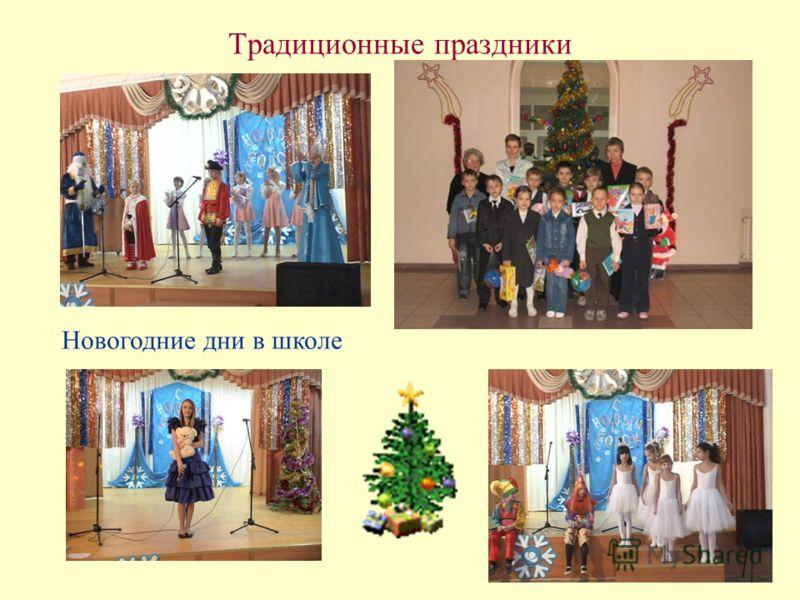 Традиционные праздники Новогодние дни в школе