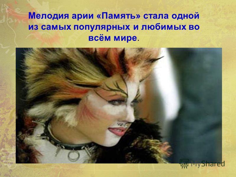 Сюжет мюзикла Действие мюзикла происходит на гигантской живописной помойке. Старая кошка Гризабелла неожиданно появляется на ежегодном балу Джеликл-кошек – дорогих маленьких кошечек. На этом балу будет выбрана одна из кошек, которая отправится в Коша