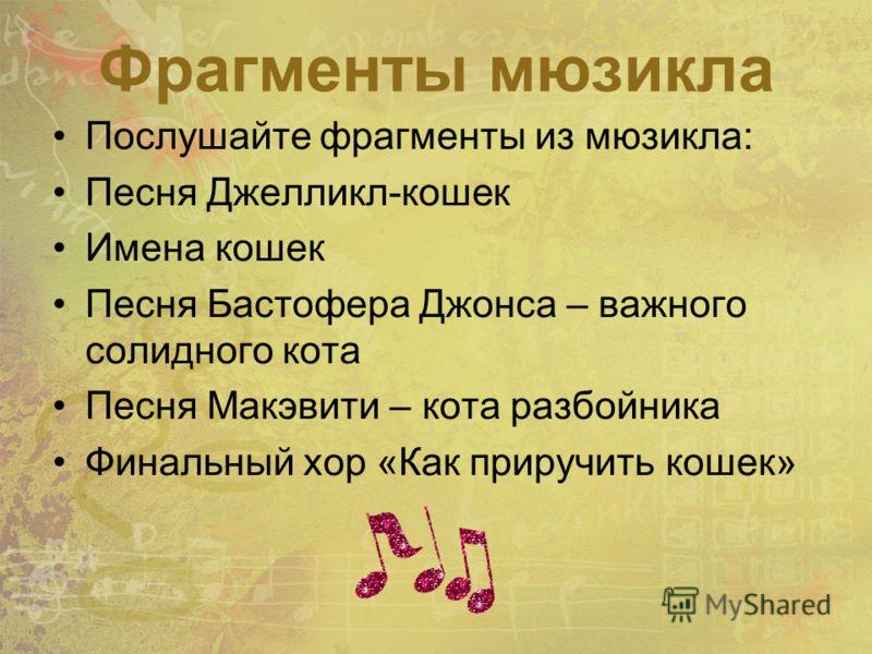 Вопросы: Чем ария «Память» из мюзикла «Кошки» напоминает арию из классической оперы? Чем она отличается от неё? Почему эта мелодия привлекает внимание певцов «лёгкого» жанра?