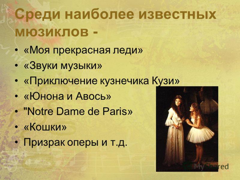 Обложка мюзикла «Гейша»