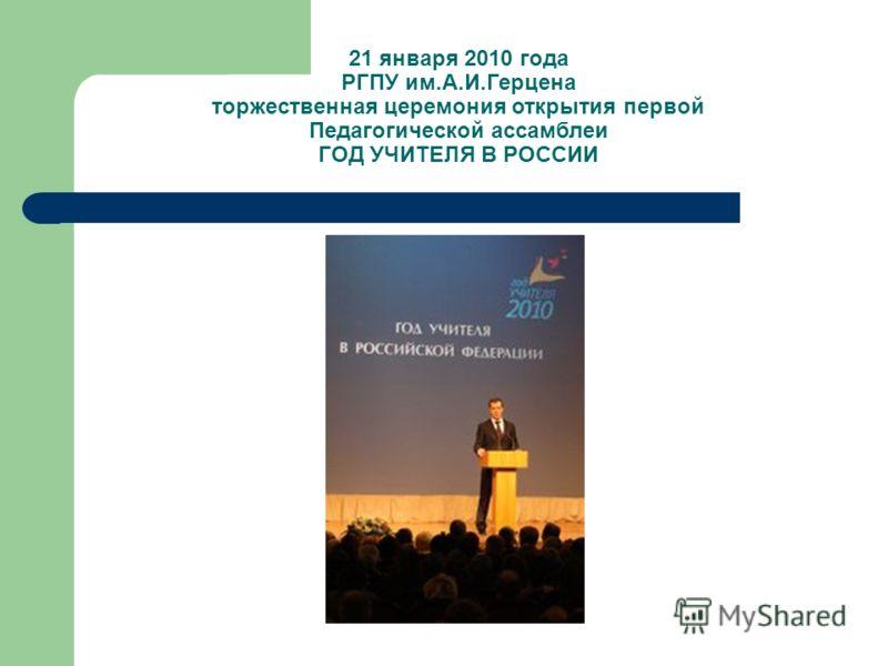 21 января 2010 года РГПУ им.А.И.Герцена торжественная церемония открытия первой Педагогической ассамблеи ГОД УЧИТЕЛЯ В РОССИИ