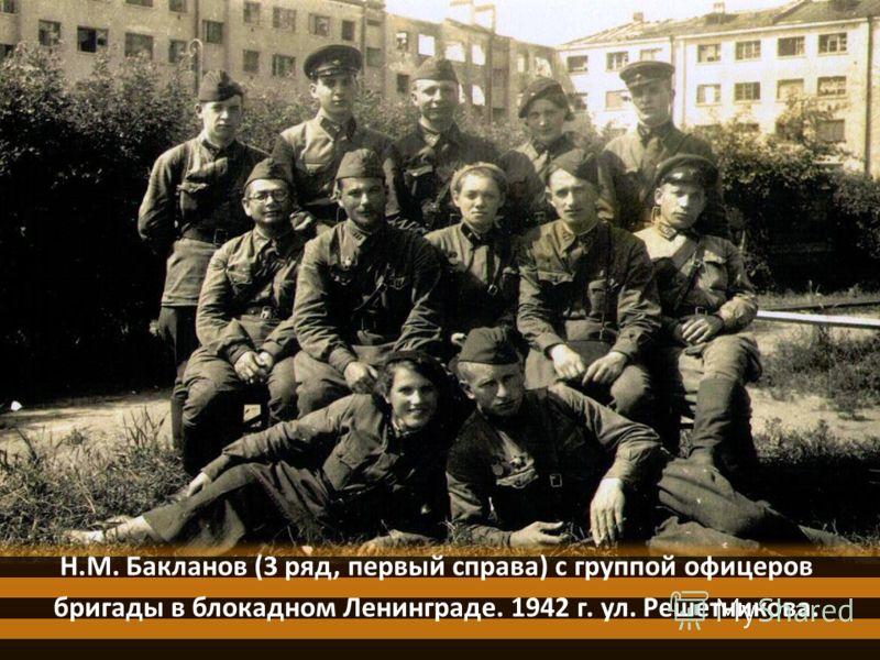 Н.М. Бакланов (3 ряд, первый справа) с группой офицеров бригады в блокадном Ленинграде. 1942 г. ул. Решетникова.