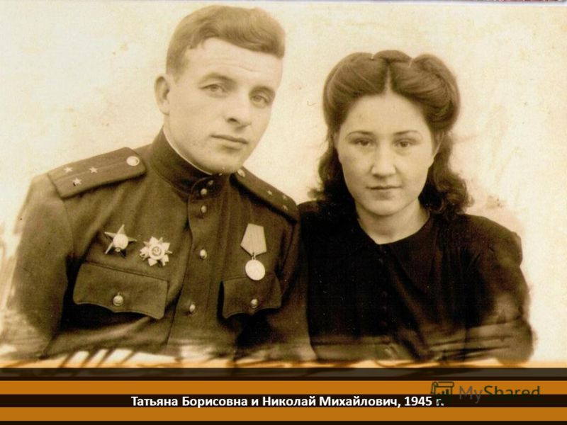 Татьяна Борисовна и Николай Михайлович, 1945 г.