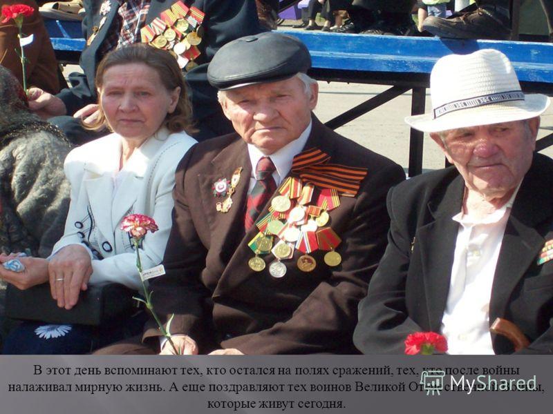 В этот день вспоминают тех, кто остался на полях сражений, тех, кто после войны налаживал мирную жизнь. А еще поздравляют тех воинов Великой Отечественной Войны, которые живут сегодня.