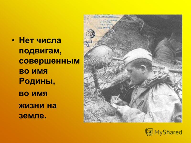 Из друзей, Ушедших в эту осень, Не один Простился с головой, - Но остановили Двадцать восемь Вражеские танки Под Москвой.