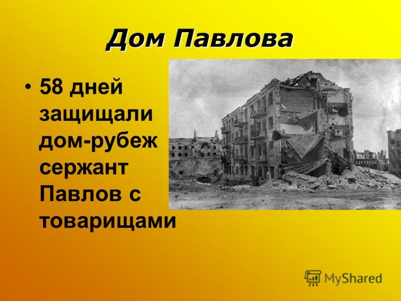 Сталинград Летом 1942 года враг прорвался к Волге. Начались оборонительные бои под Cталинградом. В битве под Сталинградом прославился главный старшина Василий Зайцев. Он уничтожил только под Сталинградом 242 немецких солдат и офицеров. Это ему принад