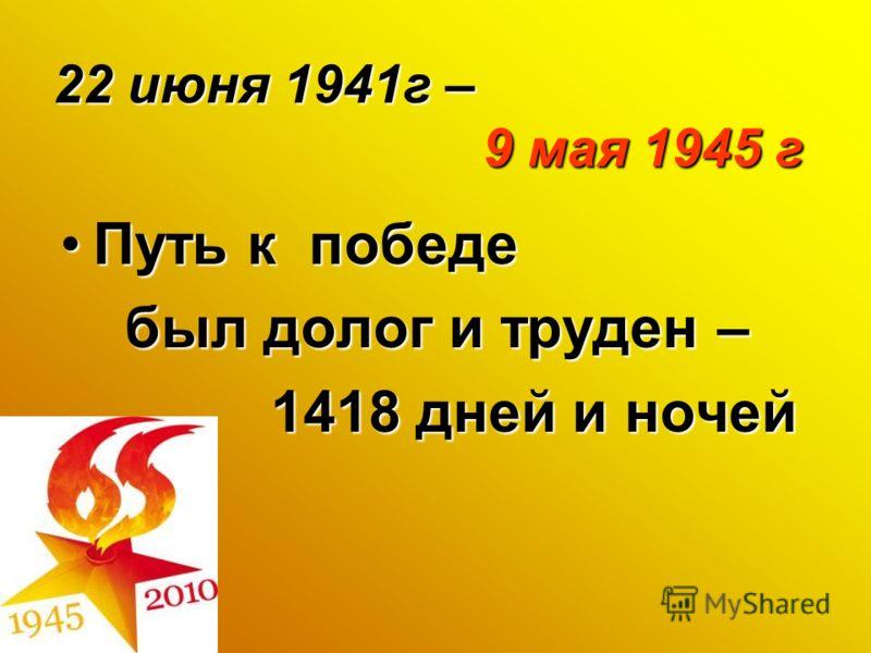 9 мая 2013г 68-летие Победы в Великой Отечественной войне Урок нравственности «Их помнит мир спасенный»