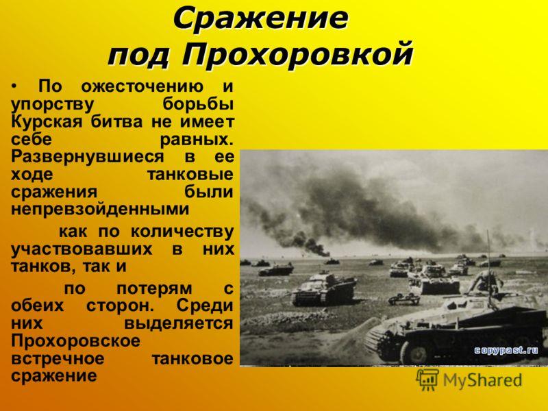 КУРСКАЯ ДУГА Ещё ни в одном сражении не использовали фашисты такое количество боевой техники. Кроме того, у них появились новые танки «тигр» и «пантера», да ещё новое самоходное очень мощное орудие «фердинанд».