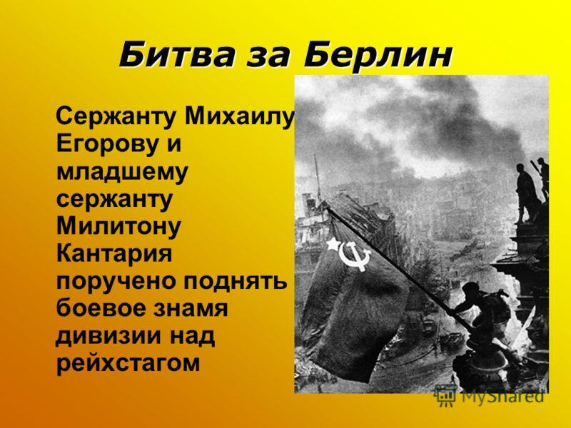 Битва за Берлин Г.К.ЖуковИ.С.Конев К.К.Рокоссовский