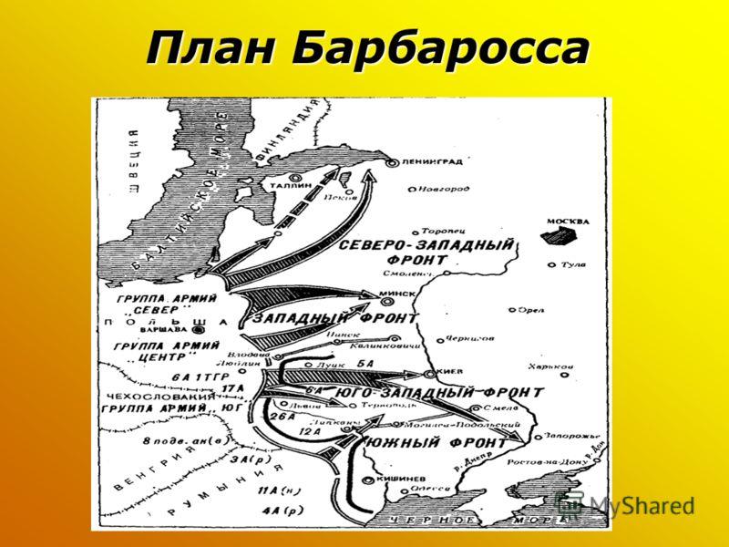 Трагическое начало Немецкие войска вели наступление по трем направлениям: группа армий «Север» имела задачу уничтожить советские войска в Прибалтике и захватить Ленинград; самая мощная группа армий «Центр» вела наступление на Москву; группа армий «Юг